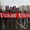 Лозунг «Русские, вперед!» на Манежной признали провокацией