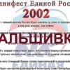 Припомним Жуликам и Ворам их Манифест-2002.