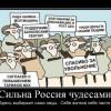 Современная Россия — смена режима неизбежна