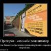Детская неожиданность Михаила Прохорова