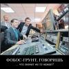 Падение станции «Фобос-Грунт» в Тихий Океан — ожидаемыйпозор «Роскосмоса»