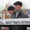 Насколько Москва объедает Россию?