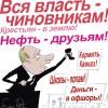 Путин: «Вешайтесь, русские!»