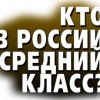 В России сфальсифицировали 70% среднего класса