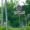 Крымск. Приговор режиму