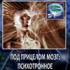 Под прицелом мозг: психротронное оружие (видео) — 2013 год