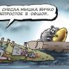 Грабь награбленное: Путин со своей сворой попал на деньги