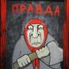 Сабантуй советского ханжества