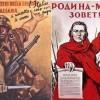 Методы управления едины — Плакаты СССР и фашистской Германии в сравнении