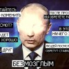 С отмашки Путина разрешено отбирать землю без компенсации