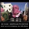 Цивилизованный диалог с Исламом невозможен!