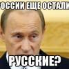 Новая «российская нация» Путина и её прародитель «советский народ»