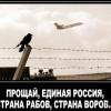 Средний класс бежит из России