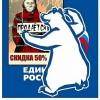 Путин готовит рокировку партий. Общероссийский народный фронт вместо партии жуликов и воров