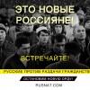Русские против раздачи гражданства