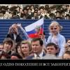 A славянское быдло мы изгоним далеко на север…