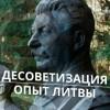 Креативная десоветизация: поучительный опыт Литвы