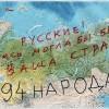 Откуда в России 194 народа? Или может существовать народ из 1 человека?