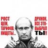 Проект «Уничтожение России»: что достигнуто и что предстоит пережить