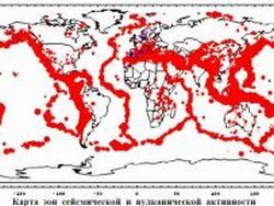 Сейсмоопасный пояс Земли