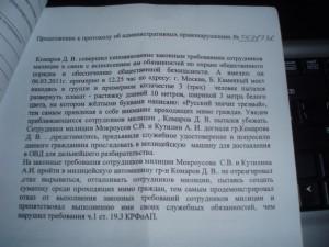 "Скан протокола ""За русскую пробежку"""