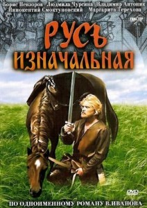 """Кадр из фильма """"Русь изначальная"""""""