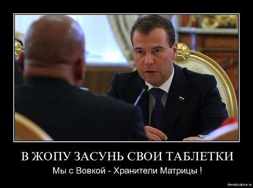 Путин и Медведев - хранители матрицы
