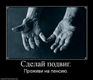 654631_sdelaj-podvig