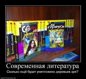 540930_sovremennaya-literatura
