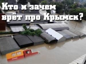 krimsk-450x337