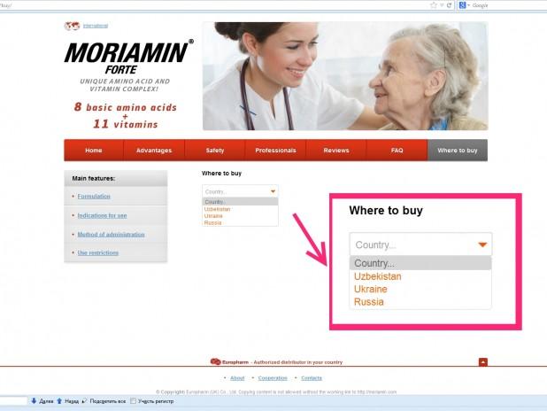 moriamin fake_2