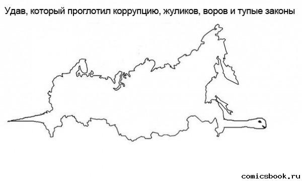 россися и путин