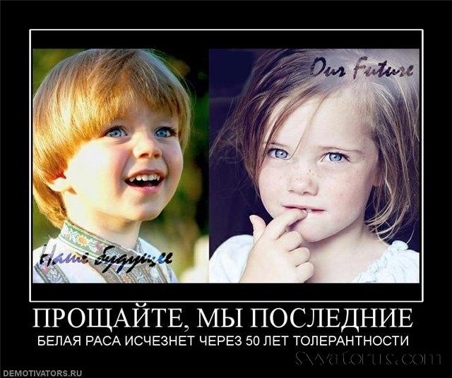 толерантность в РФ