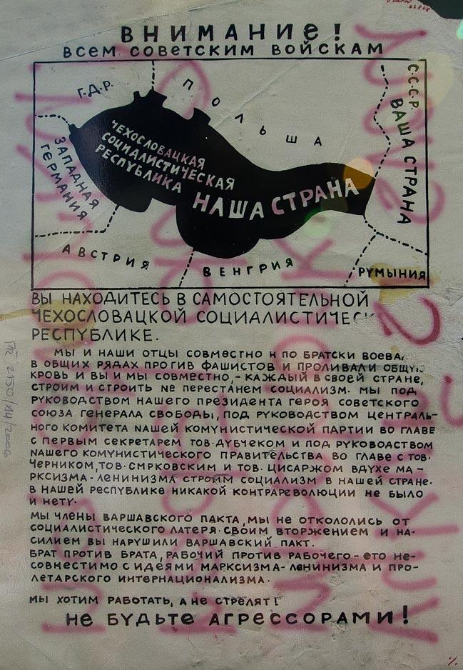 советская агрессия в праге