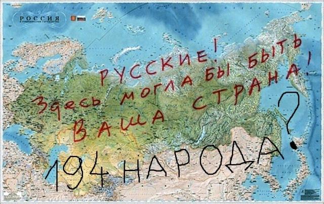 россия - для русских