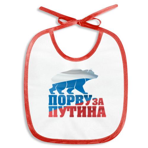 sliunyav4ik Putin