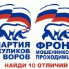 В Госдуме приравняли невступление в ОНФ (фронт жуликов и воров) к суициду