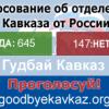 Исключить Кавказ из состава России: Интернет голосование
