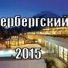 Билдерберг-2015: тоталитаризм не за горами?