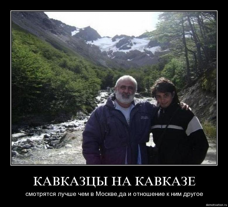 ненависть к кавказцам