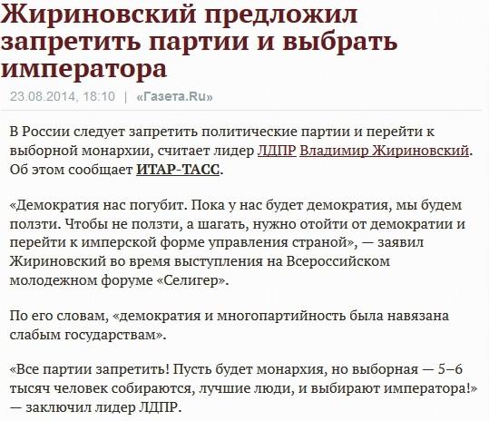 Жириновский предложил запретить партии и выбрать императора - Газета.Ru  Новости - Mozilla Firefox.jpg