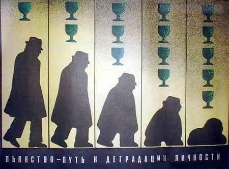 русские и алкоголизм
